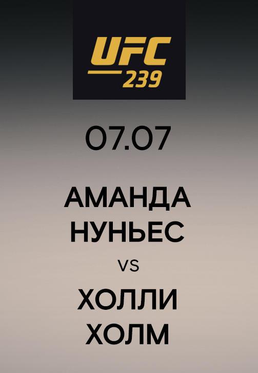 Постер к сериалу Аманда Нуньес vs Холли Холм 2019