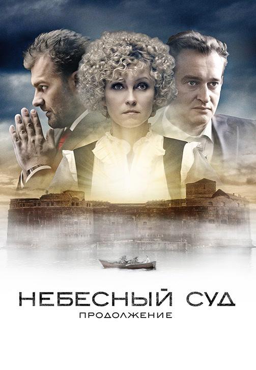 Постер к сериалу Небесный суд. Продолжение 2014