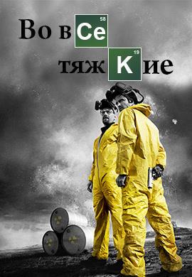 Постер к сериалу Во все тяжкие. Сезон 3. Серия 6 2010