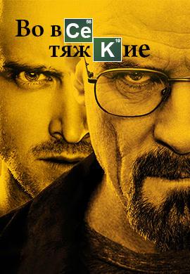 Постер к сериалу Во все тяжкие. Сезон 4. Серия 13 2011