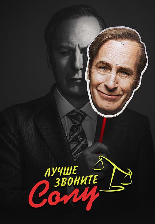Постер к сериалу Лучше звоните Солу. Сезон 4. Серия 3 2018
