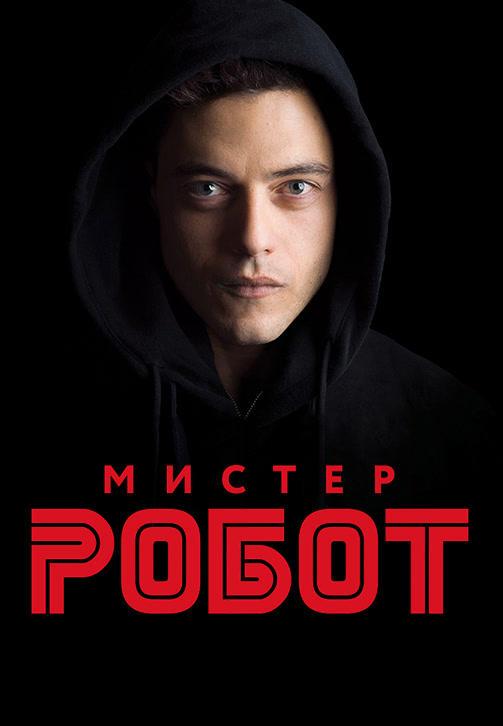 Постер к сериалу Мистер Робот. Сезон 1. Серия 1 2015