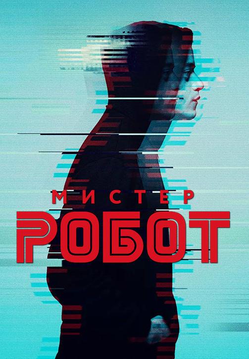 Постер к сериалу Мистер Робот. Сезон 3. Серия 8 2017