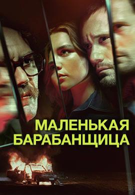 Постер к сериалу Маленькая барабанщица. Серия 2 2018