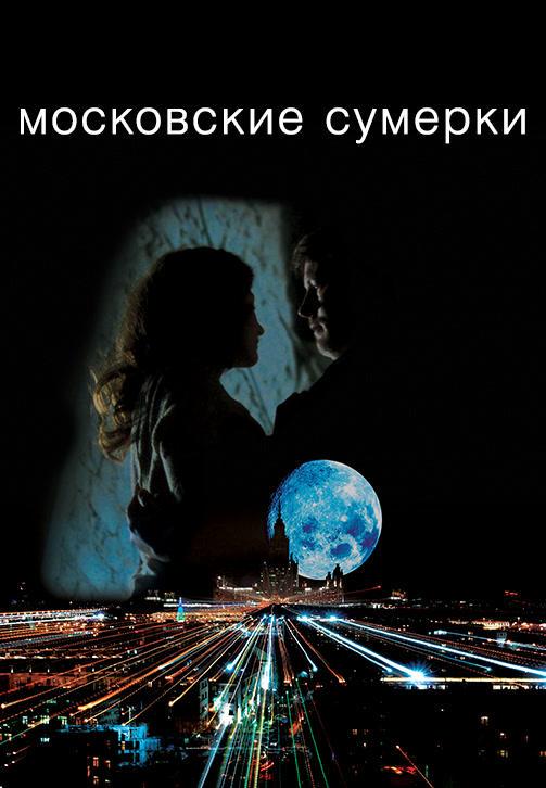 Постер к сериалу Московские сумерки. Сезон 1. Серия 1 2013