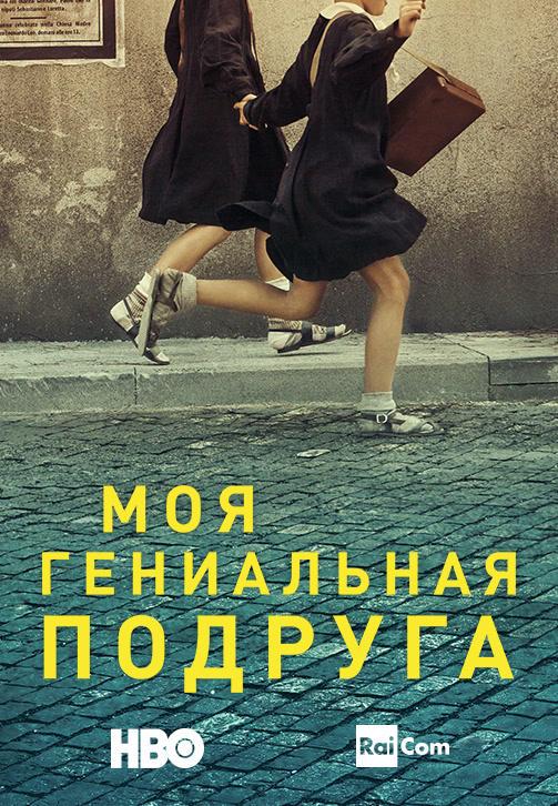 Постер к сериалу Моя гениальная подруга. Сезон 1. Серия 7 2018
