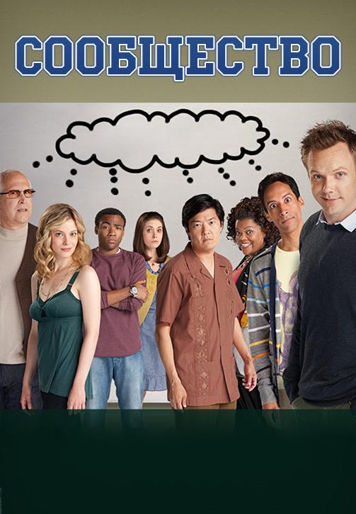 Постер к сериалу Сообщество. Сезон 2. Серия 8 2010