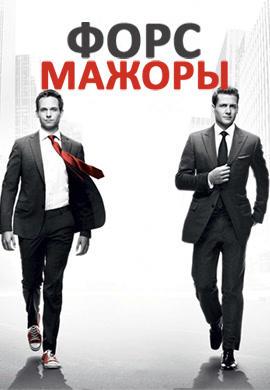 Постер к сериалу Форс-мажоры. Сезон 1. Серия 1 2011