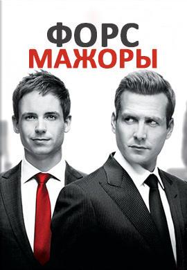 Постер к сериалу Форс-мажоры. Сезон 2. Серия 1 2012