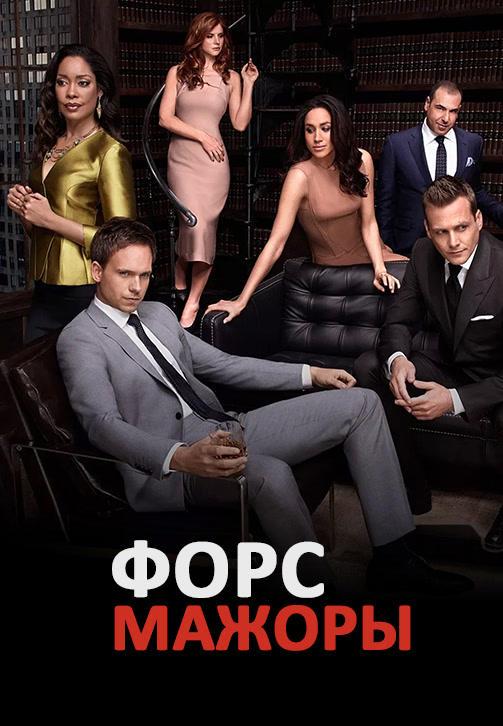 Постер к сериалу Форс-мажоры. Сезон 4. Серия 1 2014