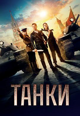 Постер к фильму Танки 2018