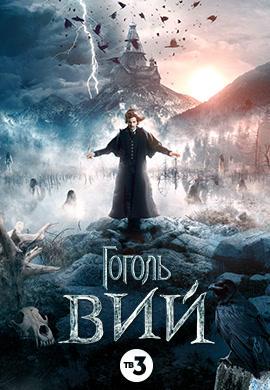 Постер к фильму Гоголь. Вий 2018