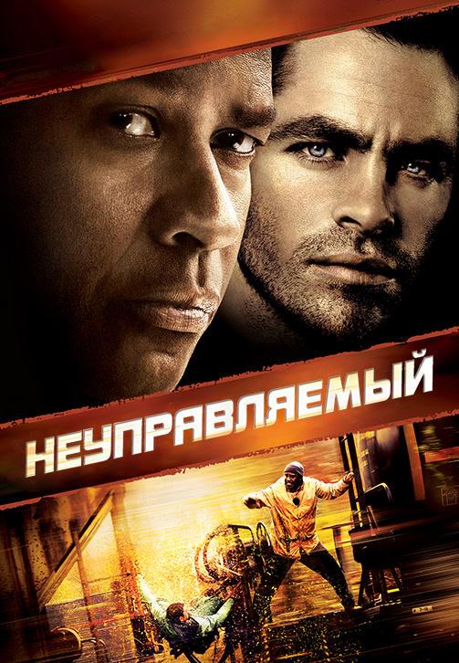 Постер к фильму Неуправляемый (2010) 2010