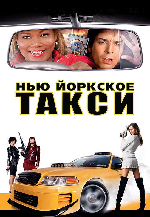 Постер к фильму Нью-Йоркское такси 2004