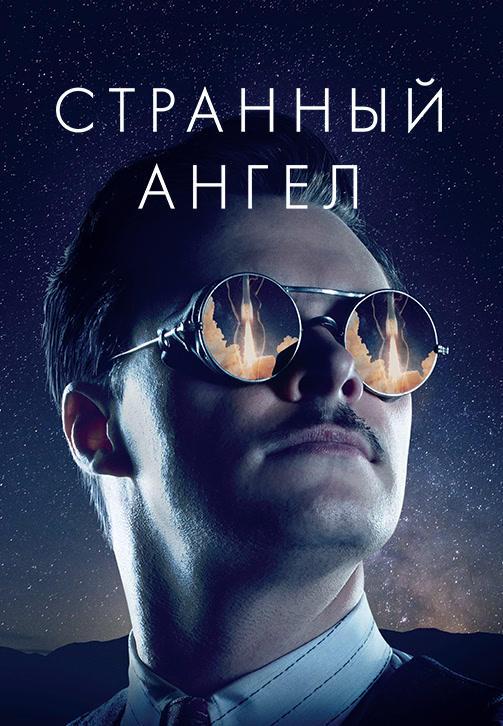 Постер к сериалу Странный ангел. Сезон 1. Серия 3 2018