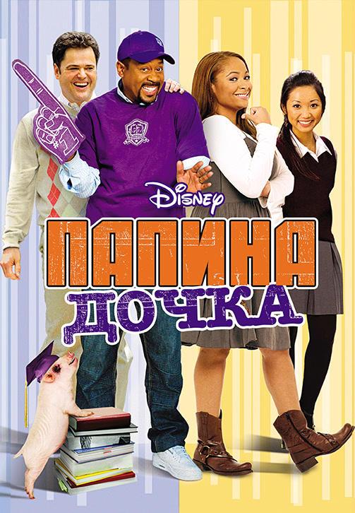 Постер к фильму Папина дочка 2008
