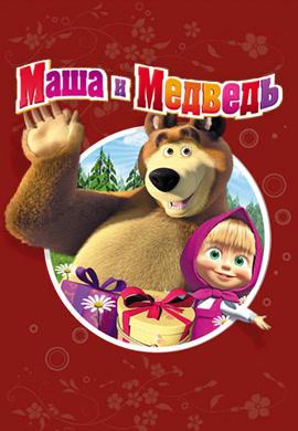 Постер к сериалу Маша и Медведь. Сезон 1. Пещерный медведь 2015