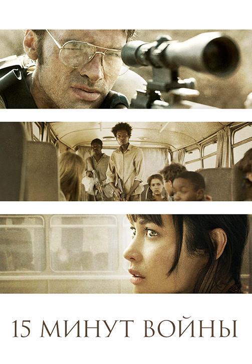 Постер к фильму Пятнадцать минут войны 2019
