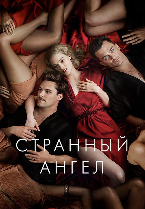 Постер к сериалу Странный ангел. Сезон 2. Серия 5 2019