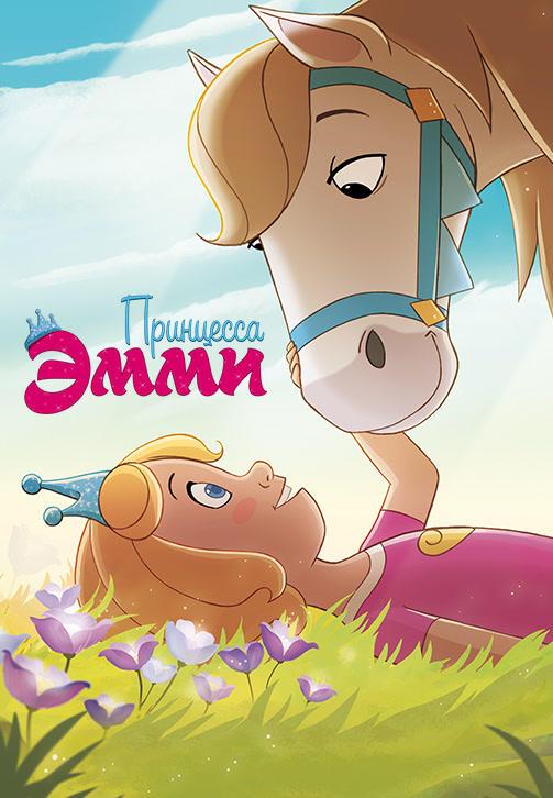 Постер к фильму Принцесса Эмми 2019