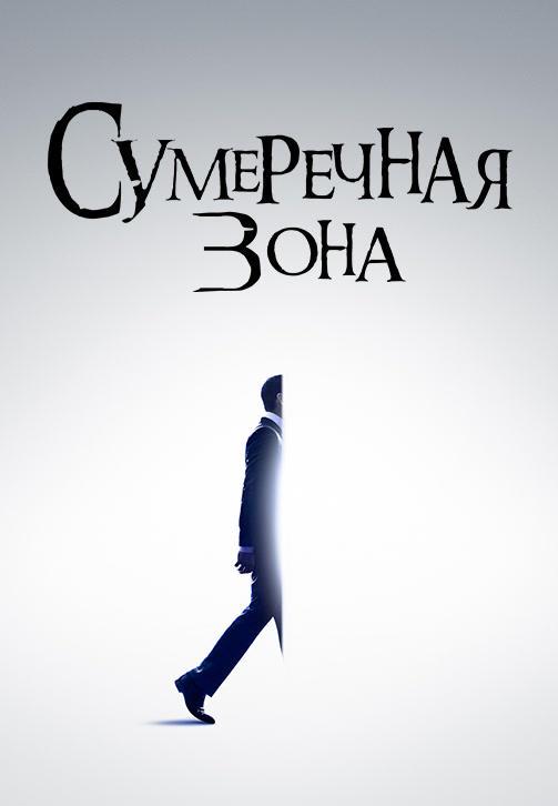Постер к сериалу Сумеречная зона. Сезон 1. Серия 10 2019