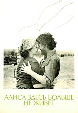 Постер к фильму Алиса здесь больше не живет 1974