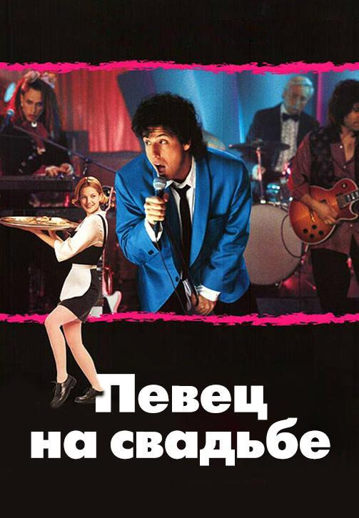 Постер к фильму Певец на свадьбе 1998