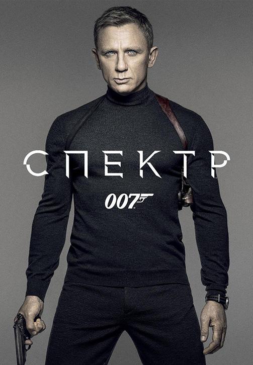 Постер к фильму 007: СПЕКТР 2015