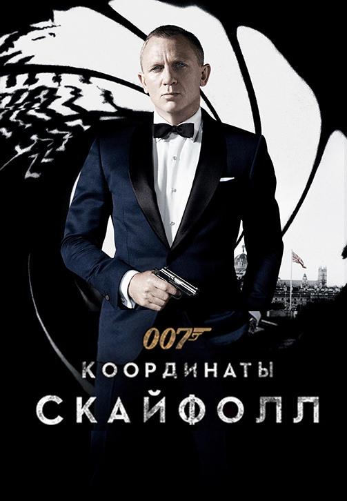 Постер к фильму 007: Координаты «Скайфолл» 2012