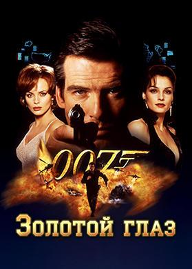 Постер к фильму Золотой глаз 1995