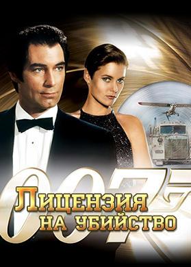 Постер к фильму Лицензия на убийство 1989