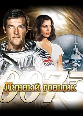 Постер к фильму Лунный гонщик 1979