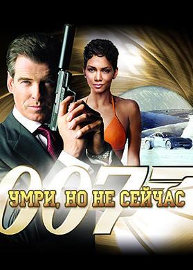 Постер к фильму Умри, но не сейчас 2002