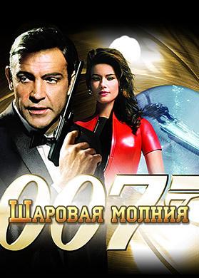 Постер к фильму Шаровая молния 1965