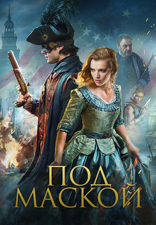 Постер к фильму Под маской 2015