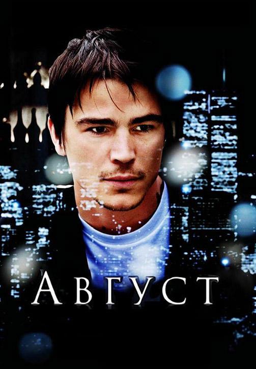 Постер к фильму Август (2008) 2008