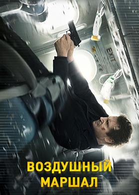 Постер к фильму Воздушный маршал 2014