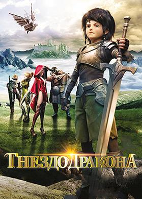 Постер к мультфильму Гнездо дракона 2014