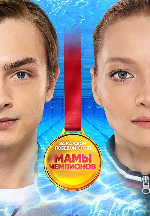 Постер к сериалу Мамы чемпионов 2018