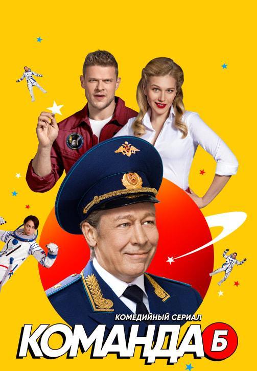 Постер к сериалу Команда Б. Сезон 1 2017