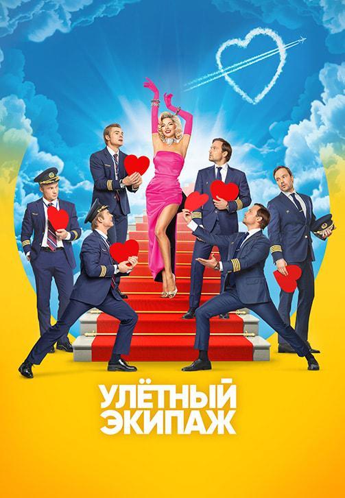 Постер к сериалу Улётный экипаж. Сезон 2 2018