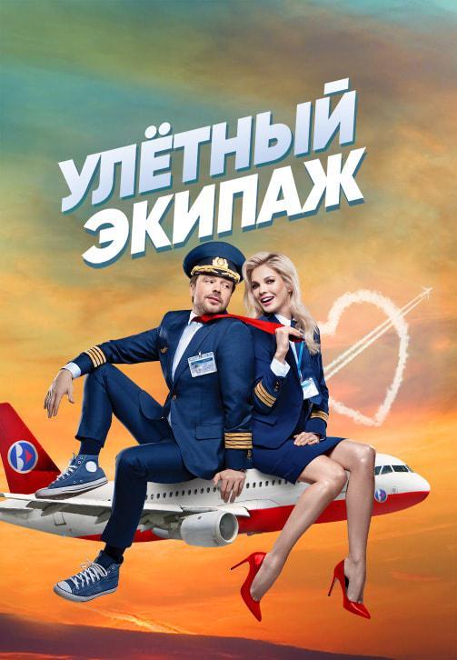 Постер к сериалу Улётный экипаж. Сезон 1. Серия 3 2017