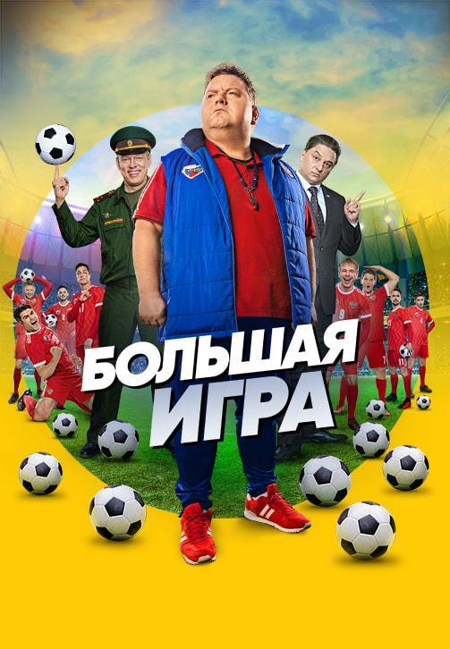 Постер к сериалу Большая игра. Сезон 1. Серия 11 2018