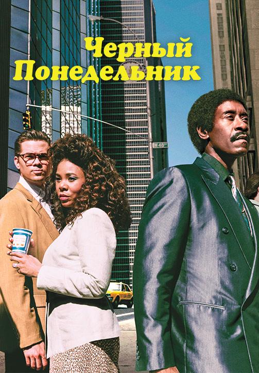 Постер к сериалу Чёрный понедельник. Сезон 1. Серия 3 2019