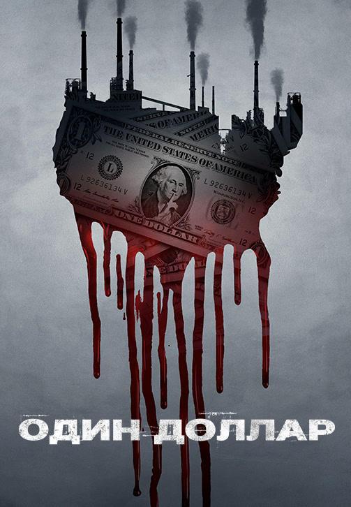 Постер к сериалу Один доллар 2018