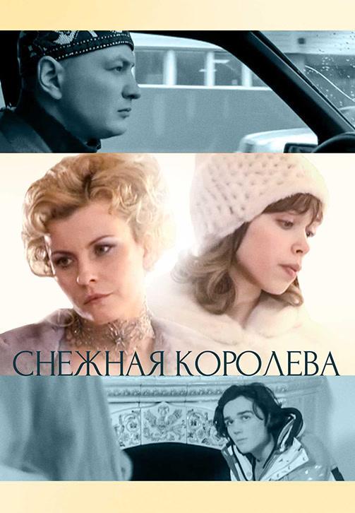 Постер к фильму Снежная королева 2006