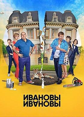 Постер к сериалу Ивановы-Ивановы. Сезон 3. Серия 1 2018