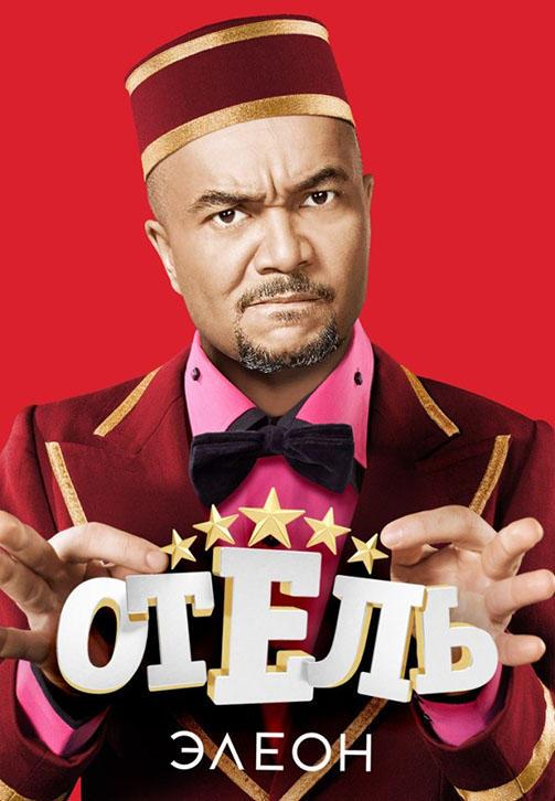 Постер к сериалу Отель Элеон. Сезон 2 2017