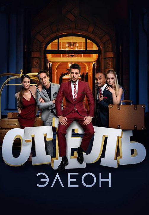 Постер к сериалу Отель Элеон. Сезон 3 2017