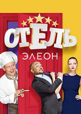 Постер к сериалу Отель Элеон 2016